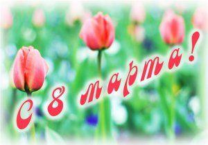 Що подарувати коханій на 8 березня