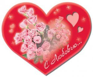 Що подарувати коханому в День Святого Валентина