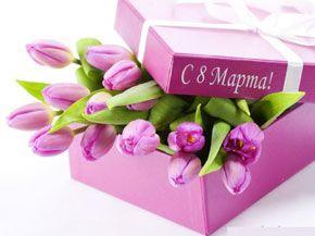 Що подарувати на 8 березня