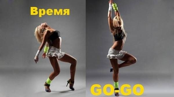 Танці Гоу-Гоу! Dances Go-Go!