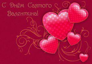 Як привітати дівчину з 14 лютого - днем   Святого Валентина