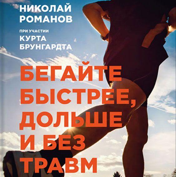 Книга «Бігайте швидше, довше і без травм»