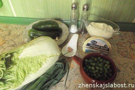продукти для салату зеленого