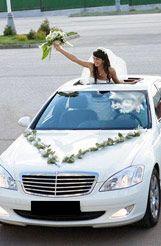 Весільна машина